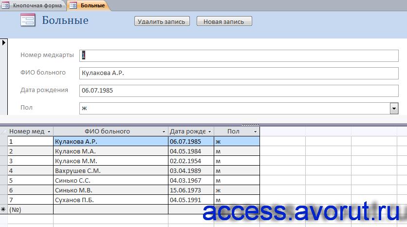 Скачать базу данных access Поликлиника. Форма «Больные»