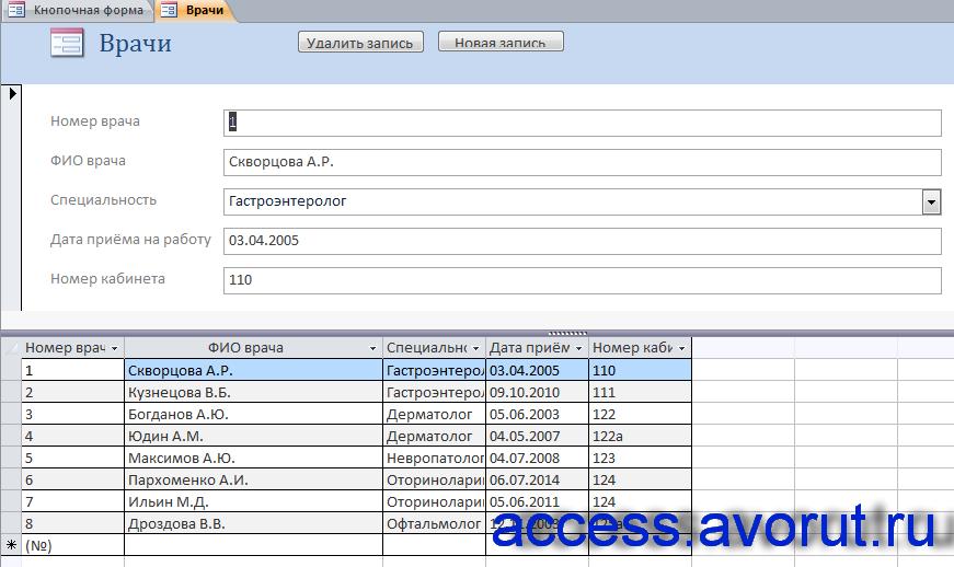 Скачать готовую базу данных access Поликлиника. Форма «Врачи»
