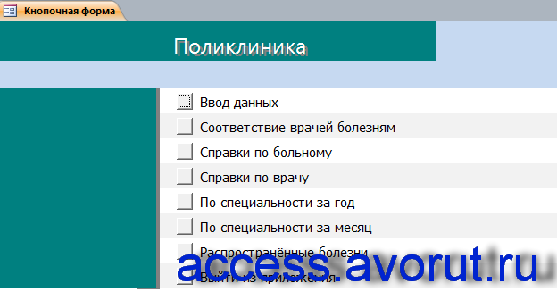 Главная кнопочная форма готовой базы данных «Поликлиника»