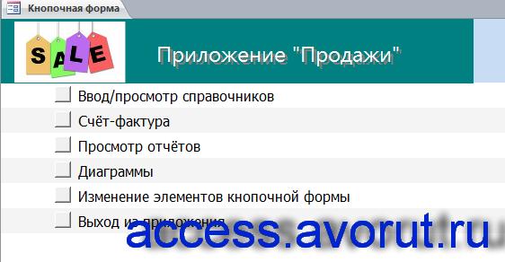 Главная кнопочная форма готовой базы данных «Продажи товаров»