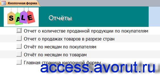 Скачать базу данных access Продажи товаров. Страница главной кнопочной формы «Отчёты»