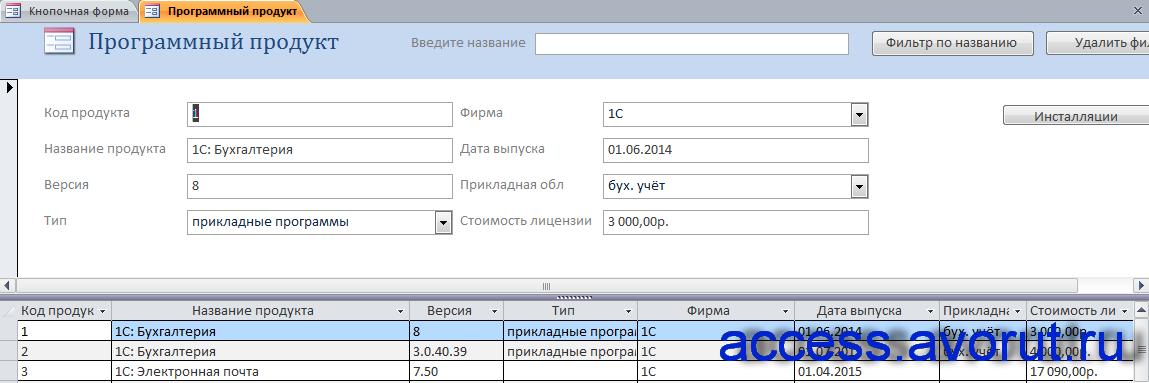 Форма «Программный продукт» в готовой базе данных аксесс.