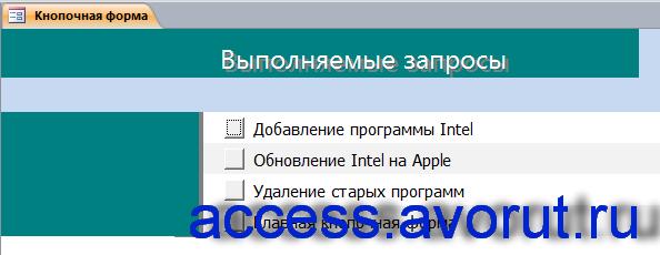 Страница «Выполняемые запросы» главной кнопочной формы готовой базы данных «Программные продукты».