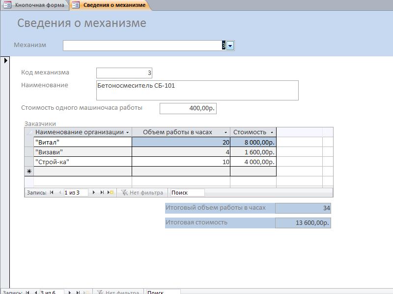 Пример базы данных Расчеты с заказчиками за работу строительных механизмов access.