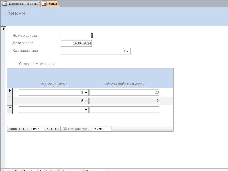 Форма «Заказ». Пример базы данных Расчеты с заказчиками за работу строительных механизмов access.