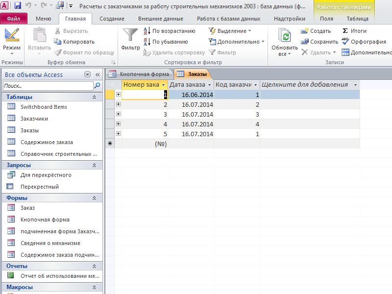 Таблица «Заказы». Готовая база данных access Расчеты с заказчиками за работу строительных механизмов.