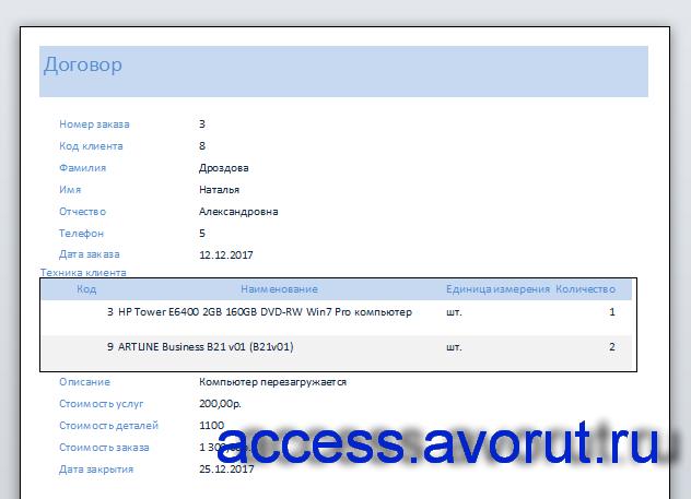 база данных учет компьютерной техники delphi;база данных сервисный центр access