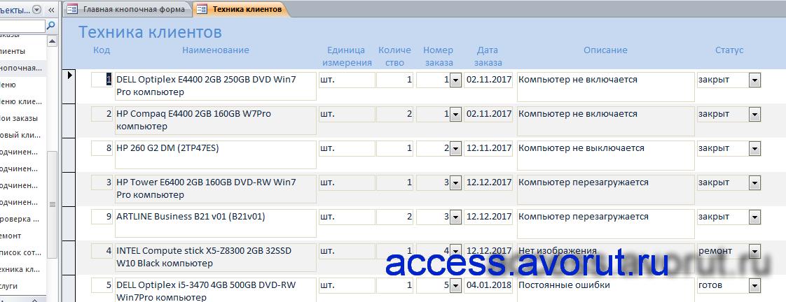база данных access ремонт техники;база данных компьютеров, информационная система