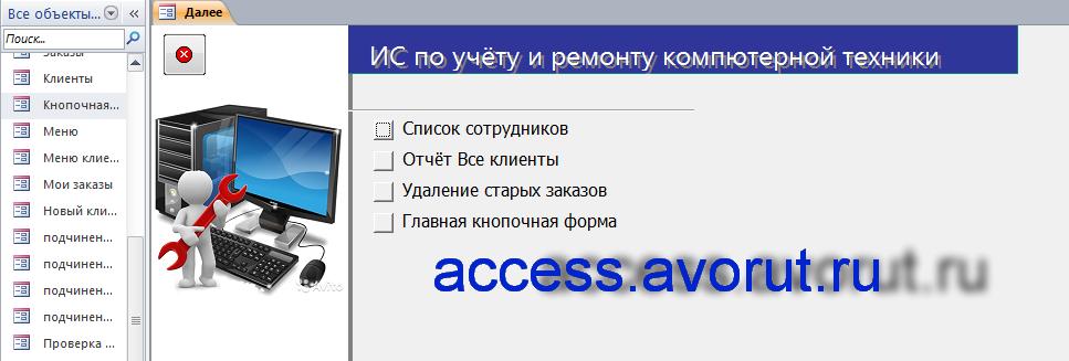 база данных учет компьютерной техники на предприятии access