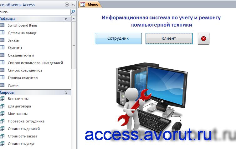 Информационная система по учёту и ремонту компьютерной техники база данных скачать
