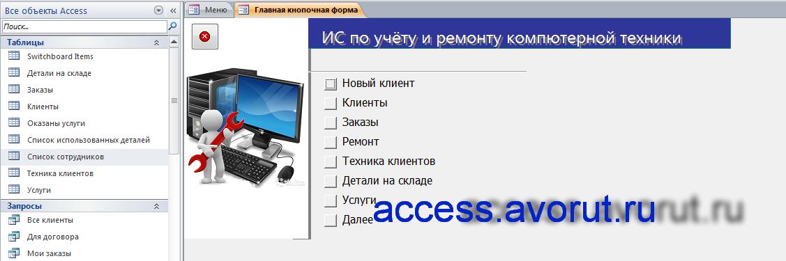 база данных учет компьютерной техники на предприятии диплом;учет компьютерной техники курсовая access