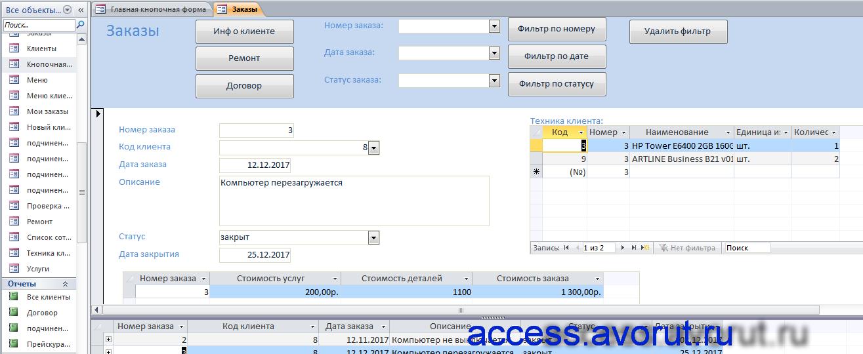 автоматизированная информационная система сервисного центра;база данных учет компьютерной техники на access
