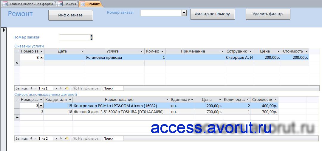 база данных ремонт компьютерной техники;база данных учет компьютерной техники на access скачать