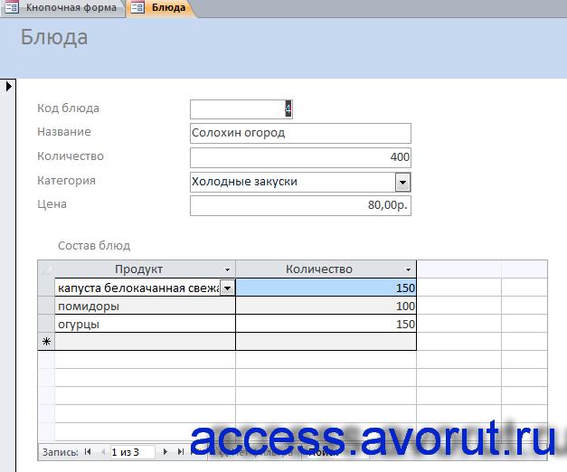 Готовая база данных access Ресторан. Форма «Блюда» с подчинённой формой «Состав блюд»