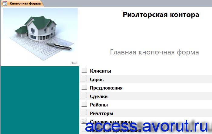 Главная кнопочная форма готовой базы данных «Риэлторская контора».
