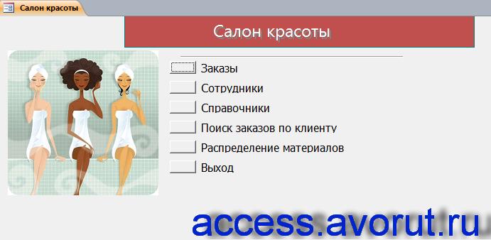 Скачать базу данных access Салон красоты Базы данных access  Главная кнопочная форма готовой базы данных Салон красоты