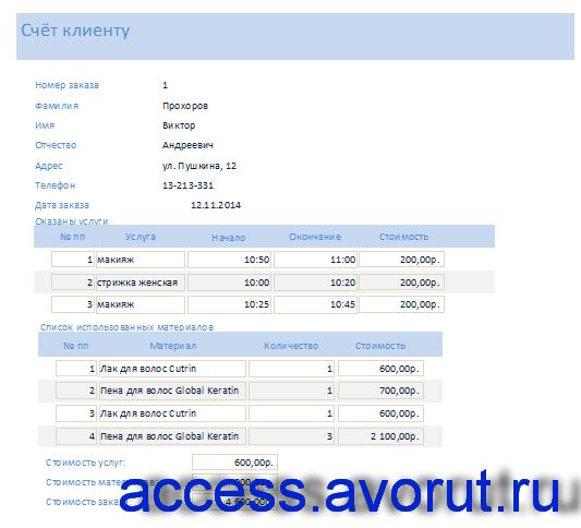 Скачать пример базы данных access Салон красоты. Счёт клиенту салона красоты