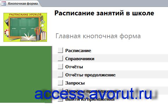 Главная кнопочная форма готовой базы данных «Расписание занятий в школе».