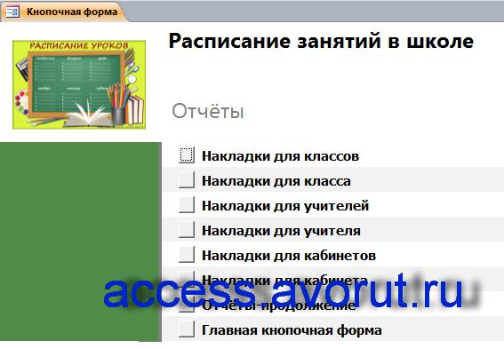 Главная форма готовой базы данных «Расписание занятий в школе» - «Отчёты».
