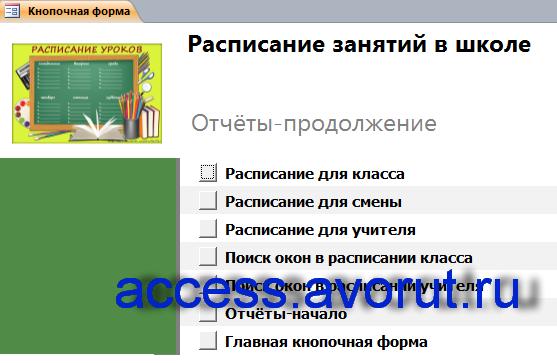 Кнопочная форма готовой базы данных «Расписание занятий в школе» - «Отчёты-продолжение».