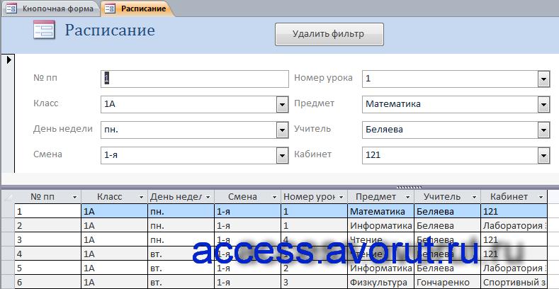 Форма «Расписание» готовой базы данных «Расписание занятий в школе».