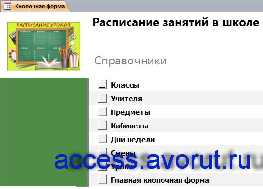 Главная кнопочная форма готовой базы данных «Расписание занятий в школе» - «Справочники».