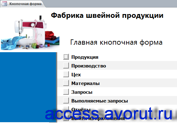 Главная кнопочная форма готовой базы данных «Фабрика швейной продукции».