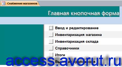 Главная кнопочная форма готовой базы данных «Снабжение магазинов».