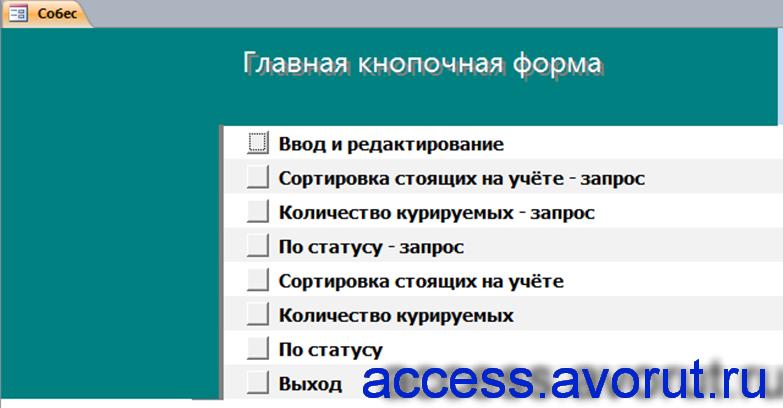 Главная кнопочная форма готовой базы данных «Собес».