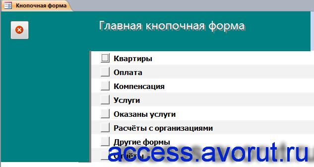 Главная форма готовой базы данных access «Бизнес-процессы правления общества собственников жилья».