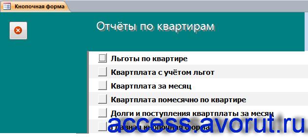 Главная форма готовой базы данных access «Бизнес-процессы правления общества собственников жилья» - страница «Отчёты по квартирам».