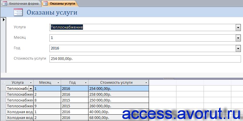 Пример базы данных «Бизнес-процессы правления общества собственников жилья». Форма Оказаны услуги.