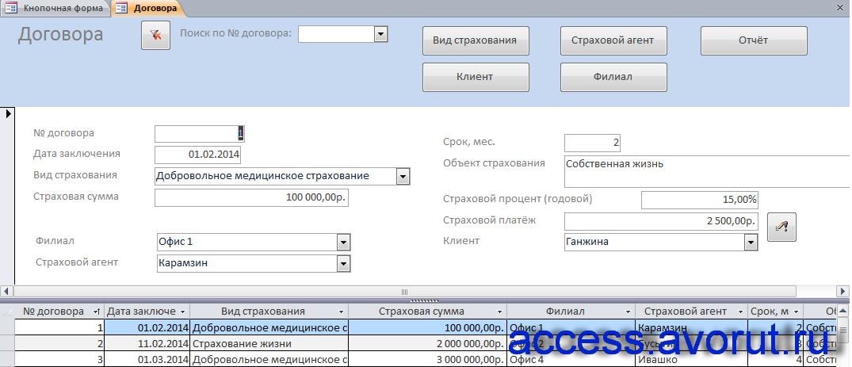 Форма «Договора» примера бд «Страховая компания» в access.