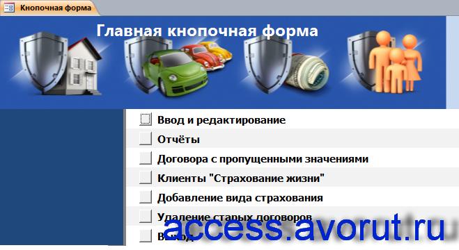 Главная кнопочная форма готовой базы данных «Страховая компания».