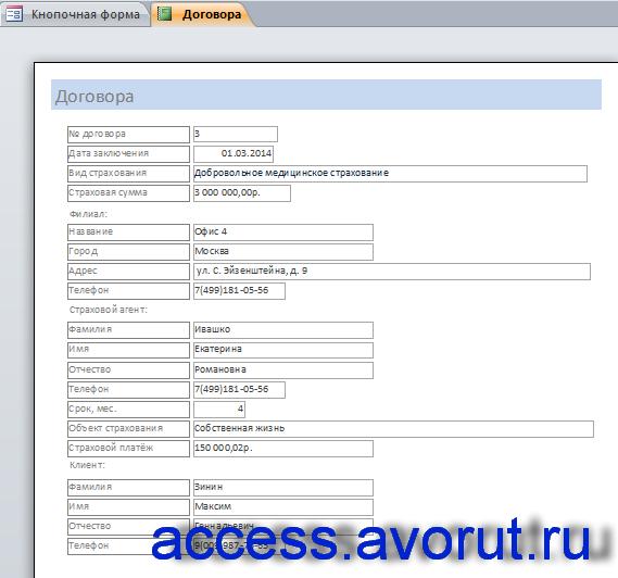 Скачать базу данных access Страховая компания Базы данных access  Отчёт по договору из курсовой аксесс Страховая компания