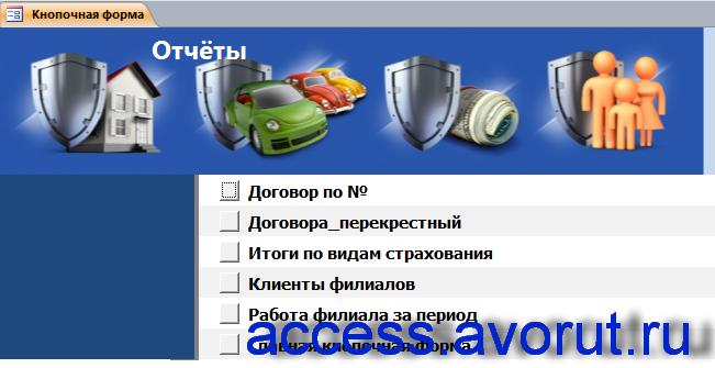 Страница «Отчёты» главной кнопочной формы базы данных «Страховая компания».