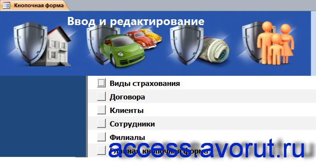 Страница «Ввод и редактирование» главной кнопочной формы базы данных «Страховая компания».