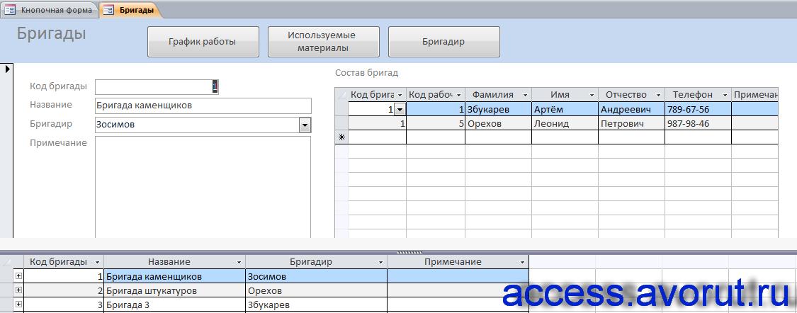 База данных access «Строительная фирма». Форма «Бригады».