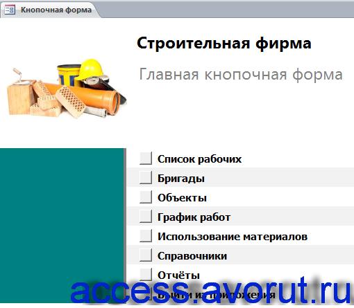 Главная кнопочная форма готовой базы данных «Строительная фирма».