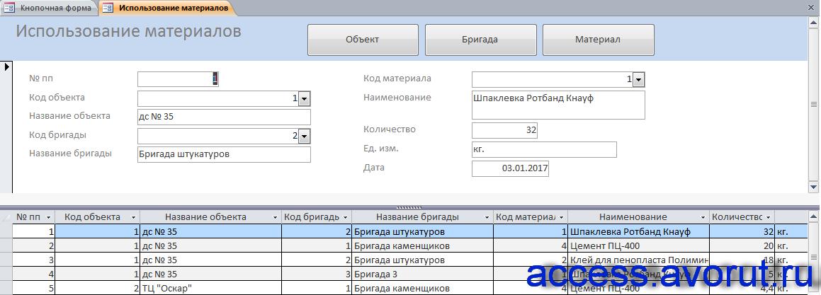 Курсовая база данных «Строительная фирма». Форма «Использование материалов».