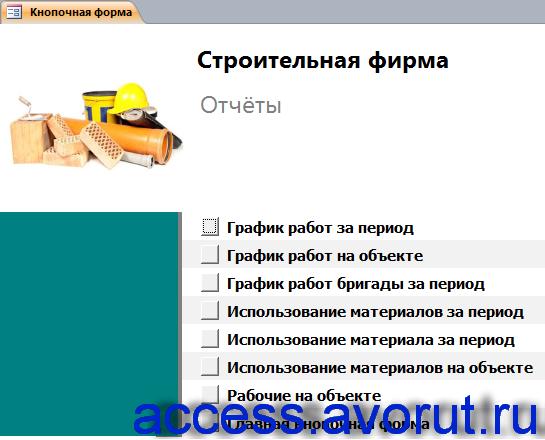 Главная форма базы данных «Строительная фирма» - страница «Отчёты».