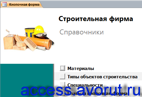 База данных «Строительная фирма» access