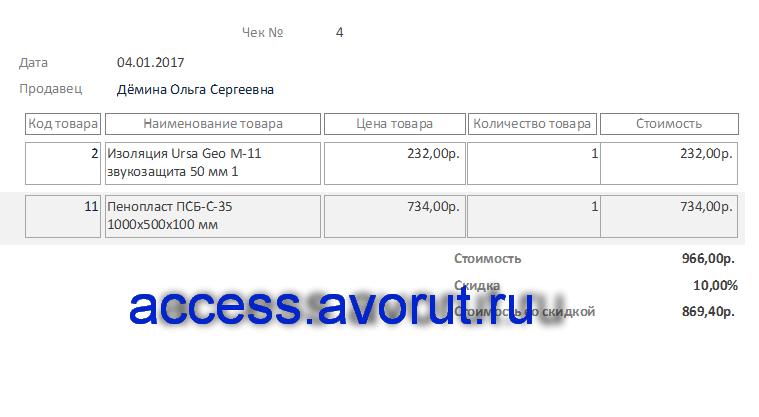 Скачать базу данных в СУБД access Магазин стройматериалов, магазин техники