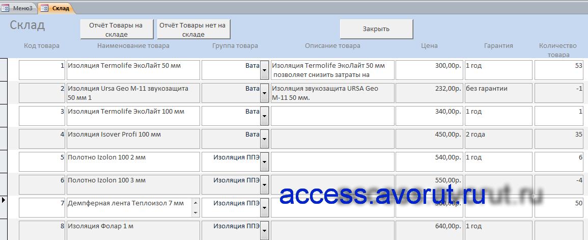 Скачать базу данных access Магазин стройматериалов, Склад, Торговля