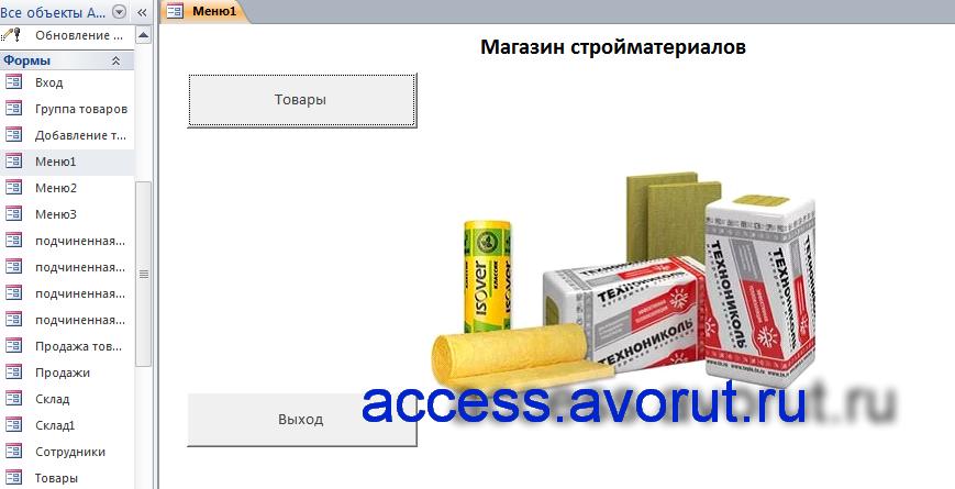 Готовая база данных access «Магазин стройматериалов» аналог магазина канцтоваров