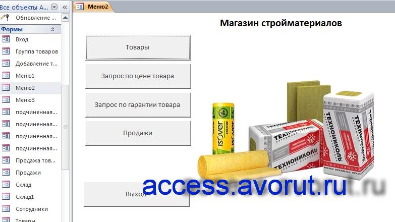 Пример готовой базы данных access «Магазин стройматериалов»