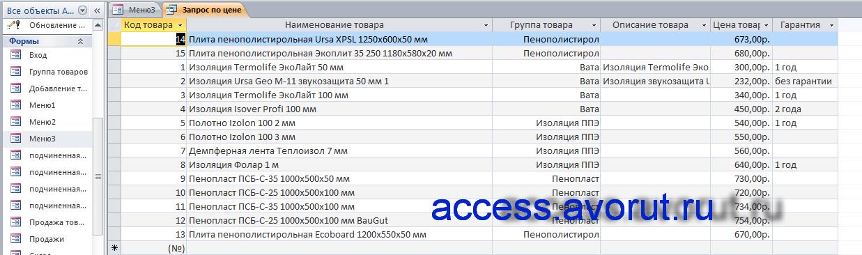 База данных access «Магазин стройматериалов», бд магазина