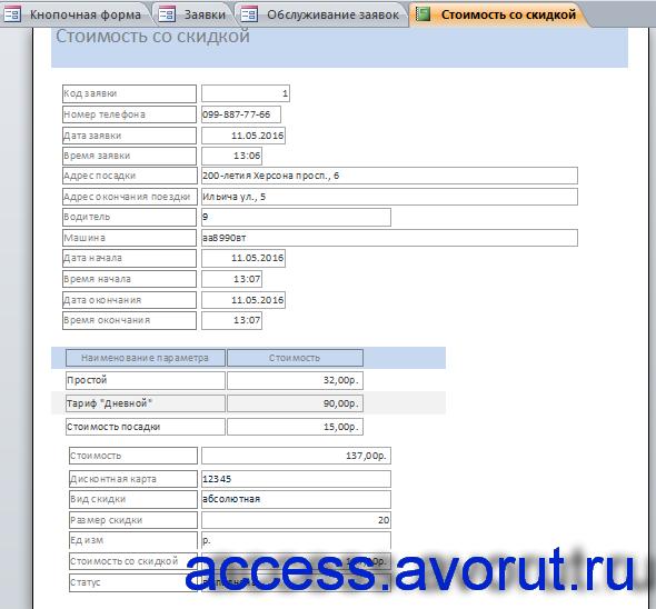 Скачать базу данных access бесплатно программу