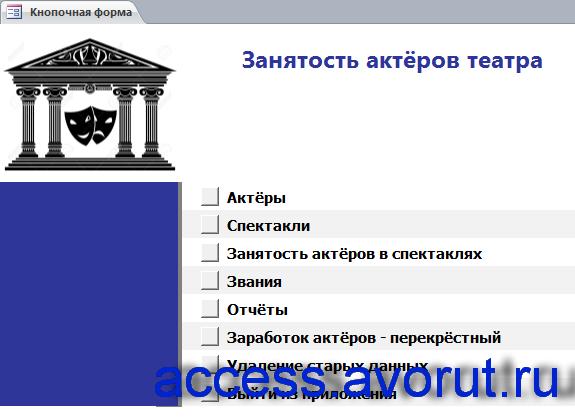Главная кнопочная форма готовой базы данных access «Занятость актеров театра».