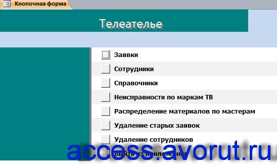 Главная кнопочная форма готовой базы данных «Телеателье»